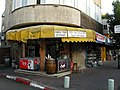 Corner Shop on the corner Lapidot and Estel St. Tel Aviv - panoramio.jpg