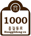 Cultural Properties and Touring for Building Numbering in South Korea (Museum) (Example 4).png