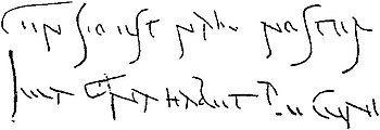 EB1911 Palaeography - Wall inscription.jpg