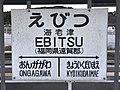 Ebitsu Station Sign 2.jpg