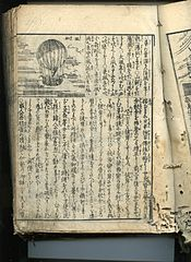 File:Edo.japan.book.balloon.test.scan.01.jpg - Wikimedia ...