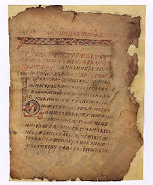 Parchment sheet damaged along the edges with handwritten Cyrillic text, a colourful initial and simple ornamental decoration