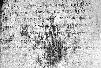 Budhagupta - Image: Eran Budhagupta inscription