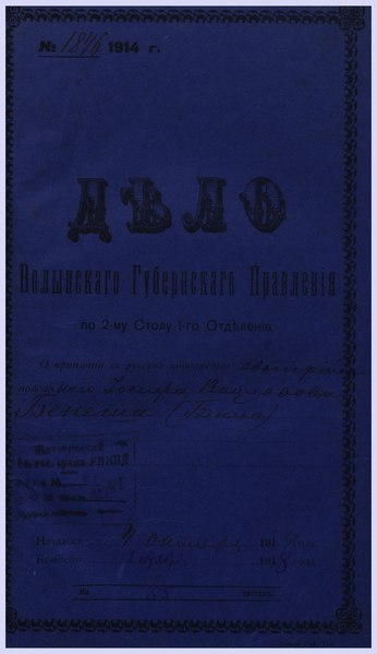 File:F 67-01-0221. 1914 рік. Про прийняття в підданство Росії австрійського підданого Йосипа Вайлавова Бенеша.pdf