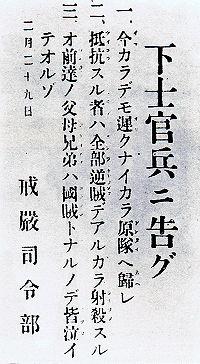 戒厳司令部、「兵に告ぐ」を放送。午後二時までに叛乱軍の殆どは原隊に復帰 2/29