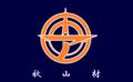 Flag of Akiyama Yamanashi.png