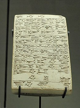 Foundation tablet Nanaia Louvre AO4412.jpg