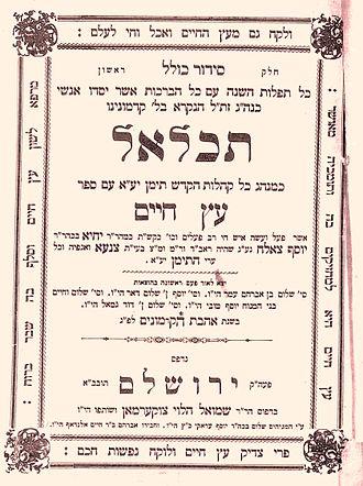 Avraham Al-Naddaf - ''Tiklāl Etz Ḥayim'', printed in Jerusalem in 1899
