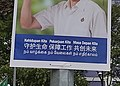 GE2020 People's Action Party poster bottom half.jpg