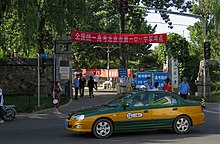 Gate of Beijing 101 Middle School (20180607164215).jpg