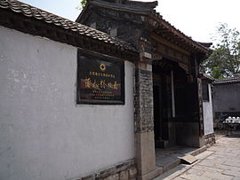 Gate of pusongling's house.JPG