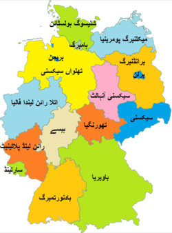 German Provinces in Punjabi.PNG