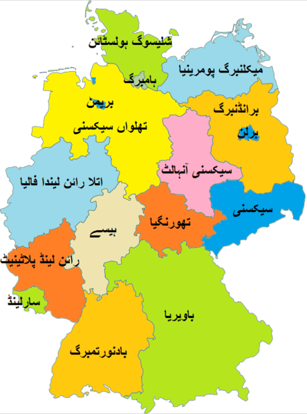 فائل:German Provinces in Punjabi.PNG
