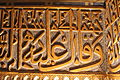Gur-e Amir - Inside views 97 detail.JPG