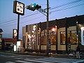 Gyukaku Restaurant 01.jpg