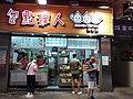 HK 灣仔 Wan Chai market 石水渠街 Stone Nullah Lane dim sum takeaway shop September 2019 SSG 07.jpg
