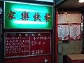 HK 觀塘 Kwun Tong Tsun Yip Street 家樂快餐 Ka Lok Restaurant food shop Lunch November 2018 SSG 02.jpg