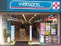 HK Aberdeen Square 香港仔中心 Aberdeen Centre March-2012 Ip4 shop sign Watsons.jpg