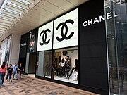 Chanel wikipedia for Chanel milano boutique