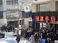 HK Central Des Voeux Road C Tsui Wa Group Jubilee Street Central Market shopping arcade.JPG