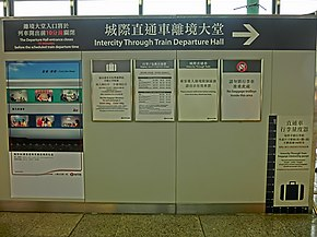 HK Hung Hom MTR Station 城際直通車 Intercity Through Train Departure Hall sign Mar-2013.JPG