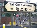 HK Kln Tong 達之路 Tat Chee Avenue sign evening Jan-2009 a.jpg
