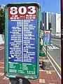 HK Shatin Tai Chung Kiu Road minibus stop 803 sign Sept-2012.JPG