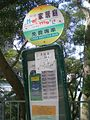 HK Tin Hau Temple Road 2 Provident Centre Home World Mall Shuttle Bus Stop.JPG