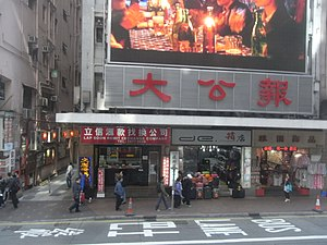 Ta Kung Pao - The head office of Ta Kung Pao located on Hennessy Road, Wan Chai