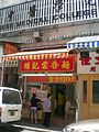 HK Wan Chai Spring Street Wonton shop 1.JPG