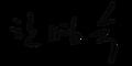Han Myong-suk signature.png