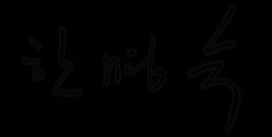 Han Myeong-sook - Image: Han Myong suk signature