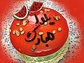 Happy Yalda Night cake.jpg