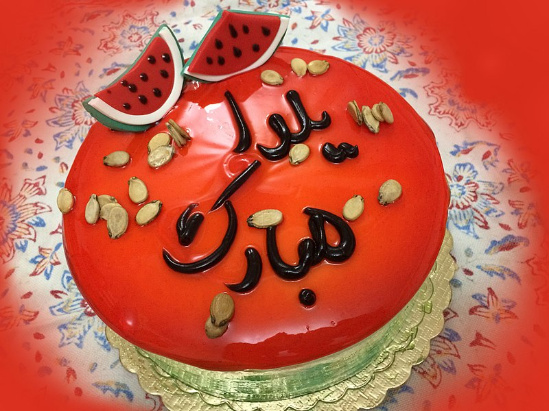 File:Happy Yalda Night cake.jpg