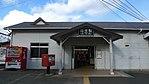 Hatabu Station 2018-01-12.jpg
