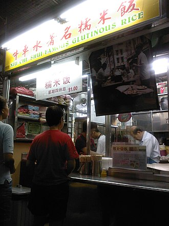 Hawker centre - A hawker stall selling glutinous rice