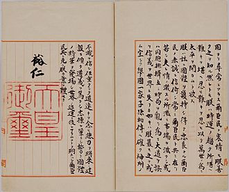 Jewel Voice Broadcast - Image: Imperial Rescript on the Termination of the War 3