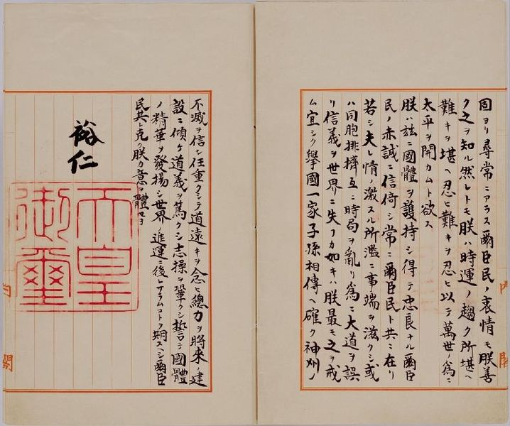 File:Imperial Rescript on the Termination of the War3.jpg