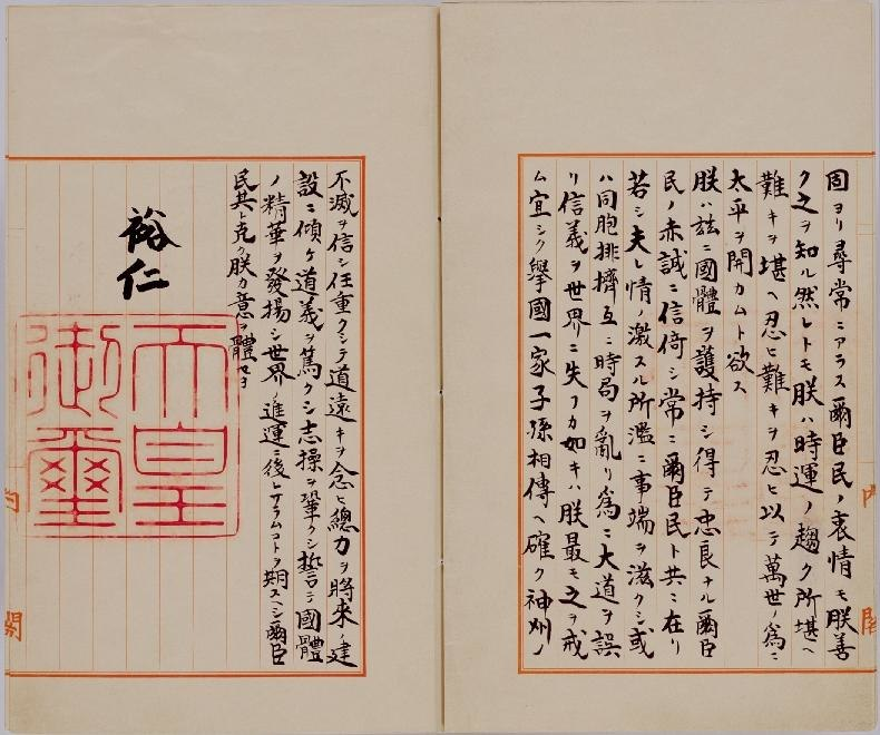 Imperial Rescript on the Termination of the War3