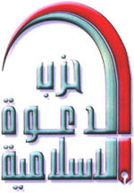 Islamic Dawa Party  حزب الدإسلامية