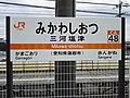 JR-Mikawa-shiotsu-station-board.jpg