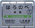 JR Soya-Main-Line Horonobe Station-name signboard.jpg