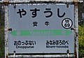 JR Soya-Main-Line Yasuushi Station-name signboard.jpg