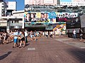 JR Station @ Shibuya 2013 (9235326201).jpg