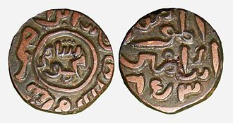 Jaunpur Sultanate - Double Falus of Hussain Shah