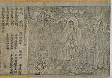 work of visual art: The Chinese Diamond Sutra, the world's oldest Woodblock printing book from 868 CE
