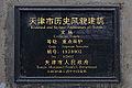 Jixian Wenmiao 2014.02.07 10-41-20.jpg