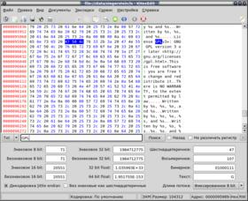 Hex редакторы img-1