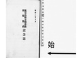 Kagoshima pref library 1927.pdf
