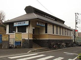Kanagawa Station (Kanagawa) - Kanagawa Station in January 2007